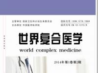 发表《世界复合医学》医学论文发表