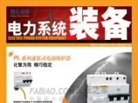 电力论文发表 《电力系统装备》杂志征稿函