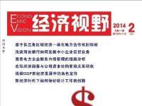 会计经济职称论文发表 《经济视野》杂志征稿启事