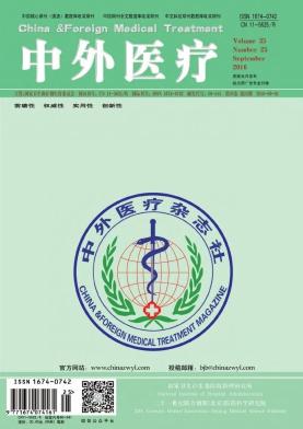 《中外医疗》旬刊 国家级 医学类优秀期刊