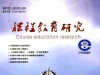 《课程教育研究》 旬刊 国家级