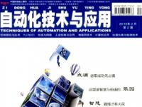 《自动化技术与应用》 月刊 省级