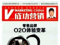 国家级期刊《成功营销》杂志征稿