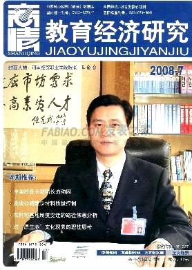 《商情》杂志投稿 万方龙源收录 封面有核心字样