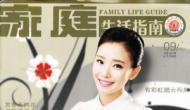 《家庭生活指南》杂志社征稿函