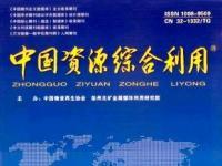 中国资源综合利用杂志现面向社会全面征稿