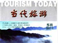 当代旅游杂志怎么投稿?