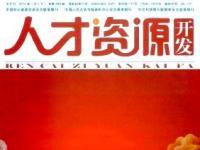 河南人才资源开发杂志社,人才资源开发杂志,《人才资源开发》