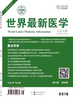 《世界最新医学》信息文摘杂志官方约稿函,欢迎来稿