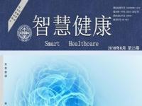 《智慧健康》杂志官方征稿函,欢迎医疗卫生稿件投稿