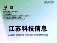 《江苏科技信息》杂志征稿函及投稿联系方式
