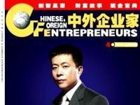 《中外企业家》官方征稿函