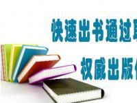 怎么出书?图书出版流程是怎样的?