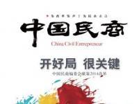 《中国民商》征稿函 《中国民商》杂志投稿
