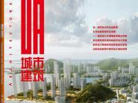 《城市建筑》编辑部约稿函 欢迎投稿