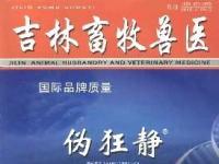 《吉林畜牧兽医》杂志官方征稿函