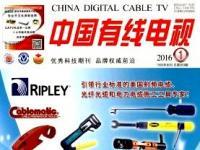 《中国有线电视》知网收录期刊征稿