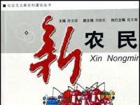 《新农民》杂志官网投稿