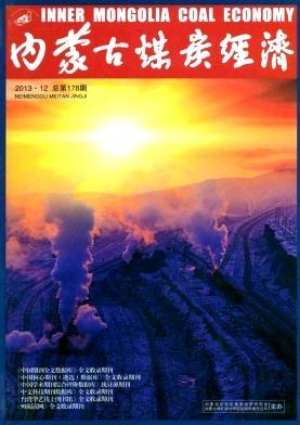 《内蒙古煤炭经济》2018年12月下半月刊第24期目录