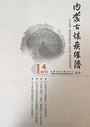 《内蒙古煤炭经济》2018年12月上半月刊第23期目录