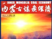 煤矿类期刊《内蒙古煤炭经济》征稿