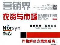 《营销界》农资与市场杂志征稿函