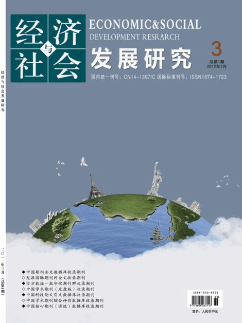 《经济与社会发展研究》杂志征稿