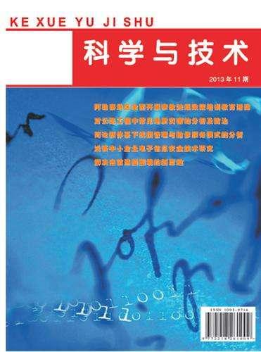 《科学与技术》杂志