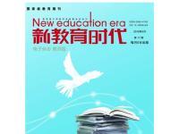 《新教育时代》杂志社征稿函