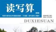 中国期刊方阵双效期刊 、中国教育理论期刊协会会员期刊《读写算》