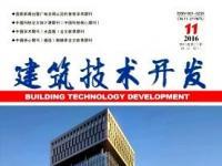 《建筑技术开发》杂志征稿启事