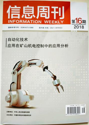 《信息周刊》杂志社官网:2018年第16期目录