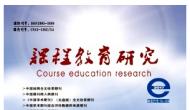 《课程教育研究》杂志社官方征稿,知网全文收录