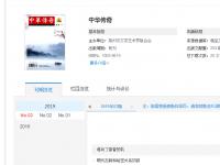 《中华传奇》省级教育刊,知网全文收录,价格优惠,欢迎投稿