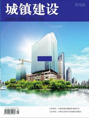 《城镇建设》月刊 国家级万方收录