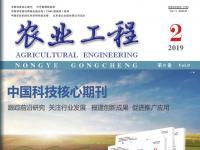 国家级农业科技核心《农业工程》月刊征稿,知网收录