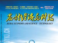 总署第一批学术期刊《农村经济与科技》 知网、万方四网收录,封面带核心字样