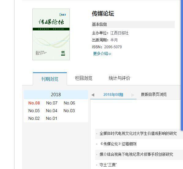 传媒论坛杂志征稿函,知网万方龙源收录,省级半月刊