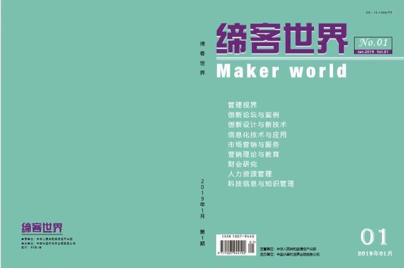 缔客世界杂志,国家级期刊万方收录