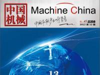 《中国机械》杂志2019年征稿启事