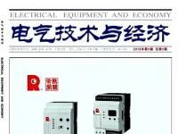 《电气技术与经济》国家级,双月刊,知网、万方、维普收录