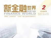 《新金融世界》杂志社