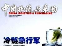 《中国物流与采购》国家级知网半月刊带影响因子固定80页