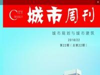 《城市周刊》工程建筑综合刊,维普收录