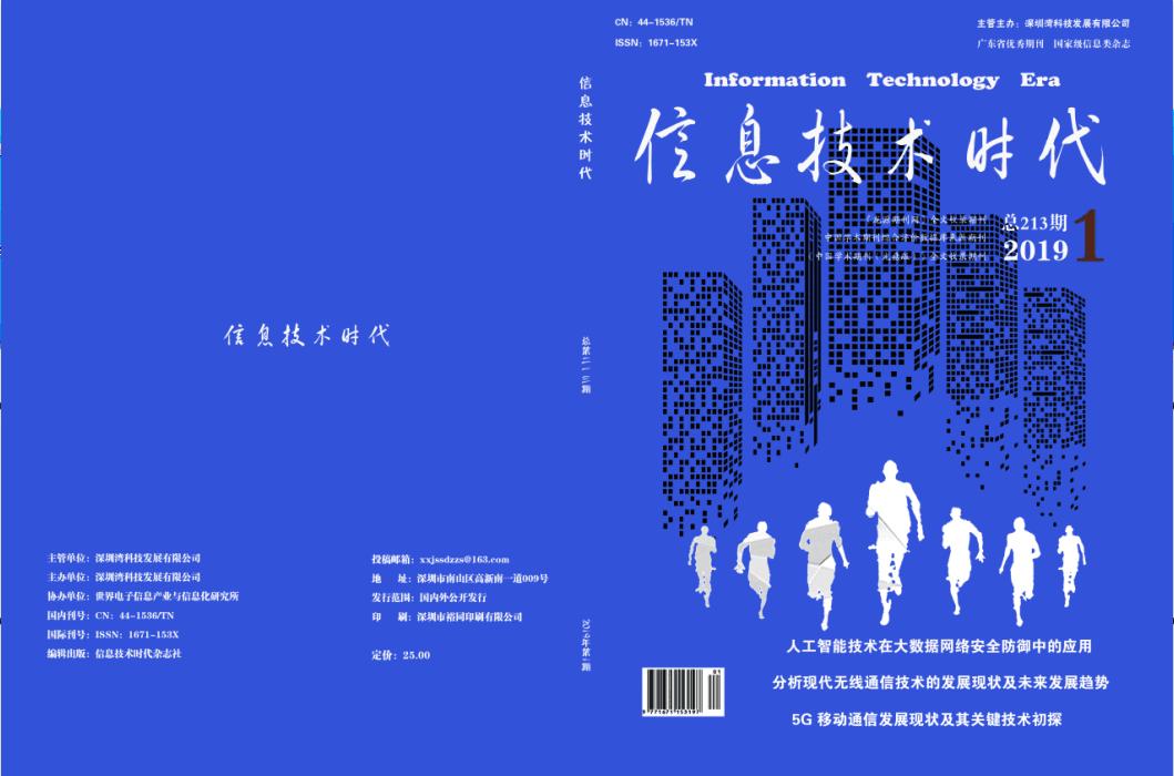 《信息技术时代》杂志社征稿函