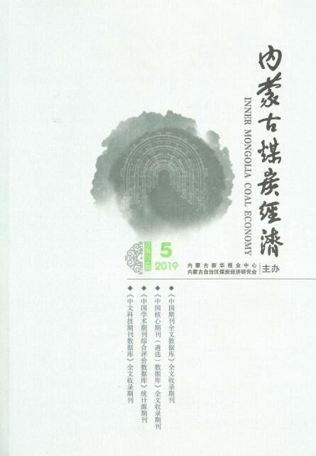 《内蒙煤炭经济》第一批学术期刊 省级 半月刊 知网 万方 维普收录
