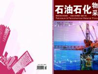 《石油石化物资采购》投稿,维普收录,出刊快上网快