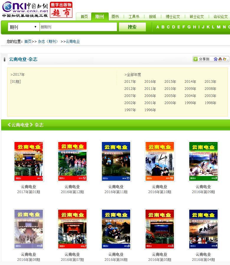 《云南电业》杂志投稿 云南电业期刊能做职称鉴定吗?