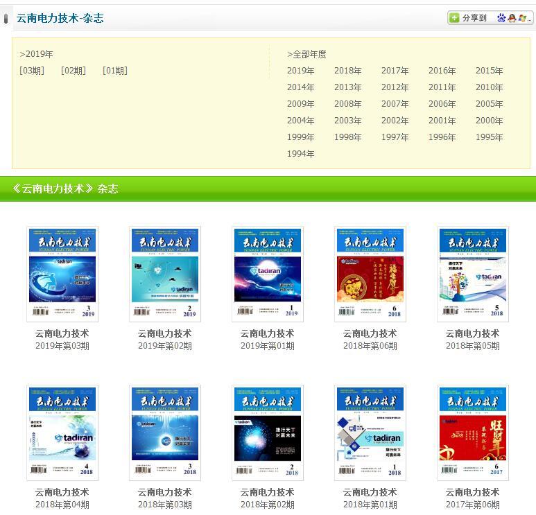《云南电力技术》征稿 《云南电力技术》投稿指南