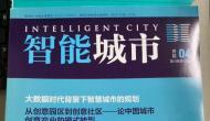 《智能城市》杂志社约稿函,省级,知网收录